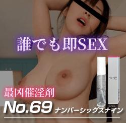 【催淫香水】超簡単に女が発情する催淫剤とフェロモン香水を融合した「No.69」の威力