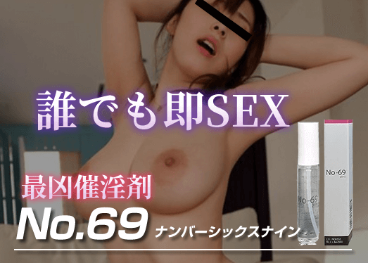 No69公式通販サイト